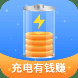 充电有钱赚领现金app下载_充电有钱赚领现金手机软件app下载