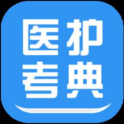 医护考典app下载_医护考典手机软件app下载