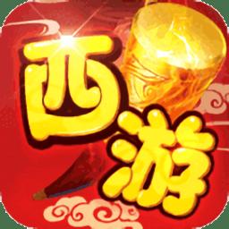 多多西游app内测版下载_多多西游app内测版手机游戏下载