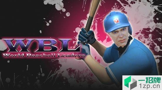 开心棒球下载_开心棒球手机游戏下载