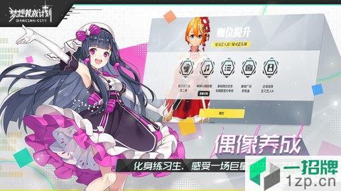 梦想养成计划下载_梦想养成计划手机游戏下载