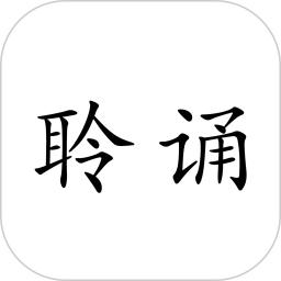 聆诵app下载_聆诵手机软件app下载
