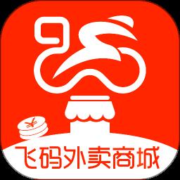 飞码外卖商家app下载_飞码外卖商家手机软件app下载