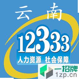 云南人社12333手机客户端app下载_云南人社12333手机客户端手机软件app下载