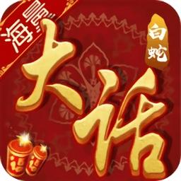 会玩大话白蛇手游下载_会玩大话白蛇手游手机游戏下载