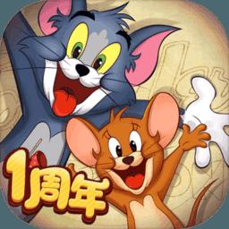 猫和老鼠欢乐互动游客版下载_猫和老鼠欢乐互动游客版手机游戏下载