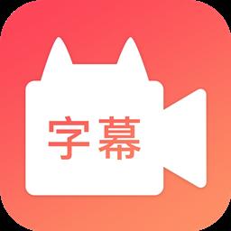 闪字幕视频制作app下载_闪字幕视频制作手机软件app下载