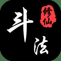 斗法修仙文字游戏下载_斗法修仙文字游戏手机游戏下载