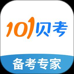 101贝考会计从业资格appapp下载_101贝考会计从业资格app手机软件app下载