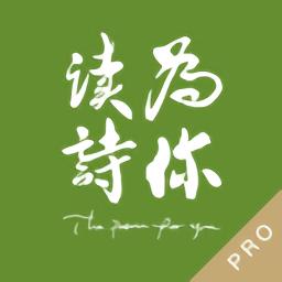 为你读诗Proapp下载_为你读诗Pro手机软件app下载