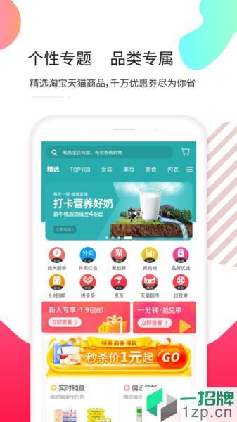 天天拼宝优惠券app