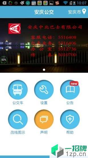 安庆掌上公交app下载_安庆掌上公交手机软件app下载