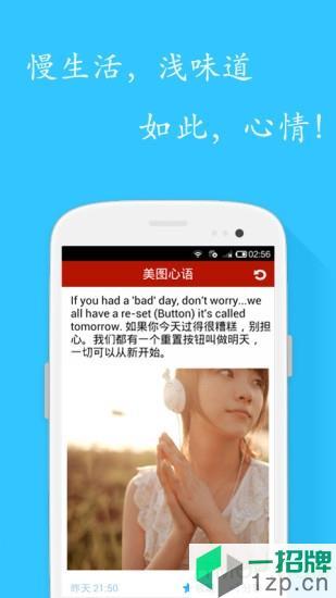 美图心语appapp下载_美图心语app手机软件app下载
