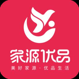 家源优品app下载_家源优品手机软件app下载