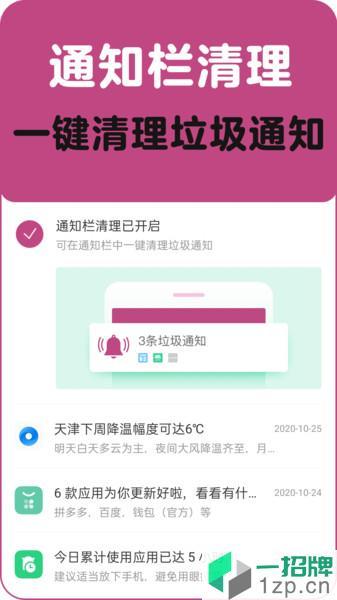 垃圾清理一扫光app下载_垃圾清理一扫光手机软件app下载
