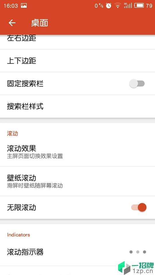 Nova启动器修正中文破解增强版app下载_Nova启动器修正中文破解增强版手机软件app下载