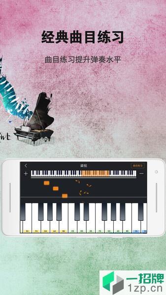 钢琴练习app下载_钢琴练习手机软件app下载