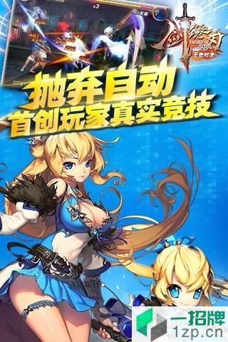 剑魂之刃小米版下载_剑魂之刃小米版手机游戏下载