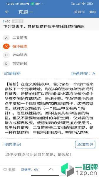c语言学习编程宝典appapp下载_c语言学习编程宝典app手机软件app下载