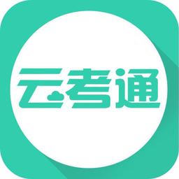 云考通最新版app下载_云考通最新版手机软件app下载