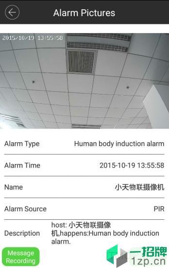 天天物联(智能家居)app下载_天天物联(智能家居)手机软件app下载