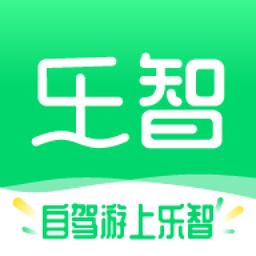 乐智出游app下载_乐智出游手机软件app下载