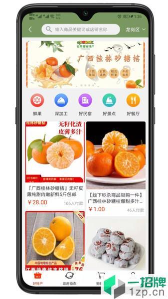 中国好产品app下载_中国好产品手机软件app下载