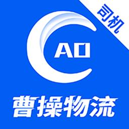 曹操物流车主端app下载_曹操物流车主端手机软件app下载
