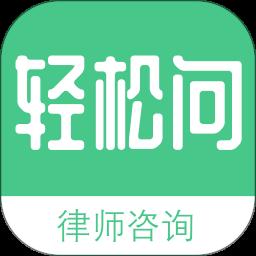 轻松问律师法律咨询app下载_轻松问律师法律咨询手机软件app下载