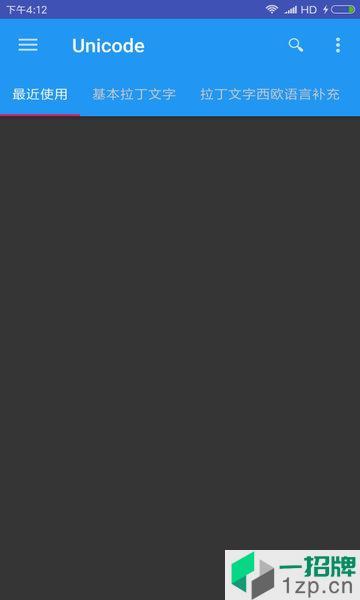 unicode字符表软件app下载_unicode字符表软件手机软件app下载