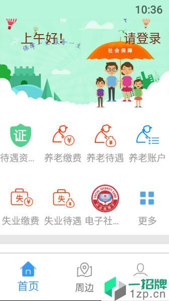 邯郸人社公共服务app下载_邯郸人社公共服务手机软件app下载