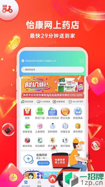 怡康到家网上药店app