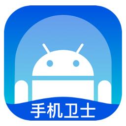 安卓清理卫士app下载_安卓清理卫士手机软件app下载