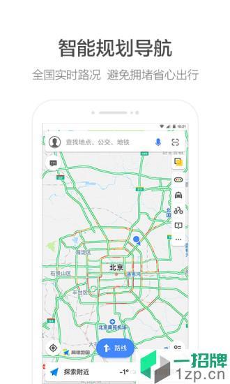 2021高德地图导航车机版