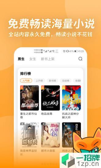 小书狐app下载_小书狐手机软件app下载