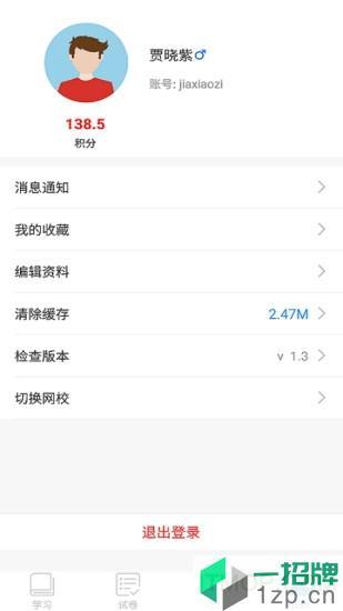 武汉教育云空中课堂平台app下载_武汉教育云空中课堂平台手机软件app下载