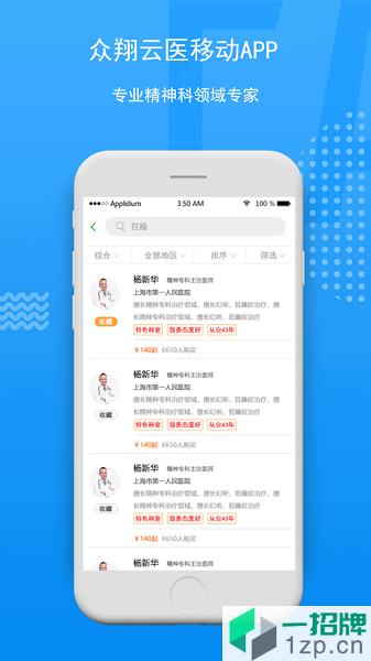 众翔云医app下载_众翔云医手机软件app下载