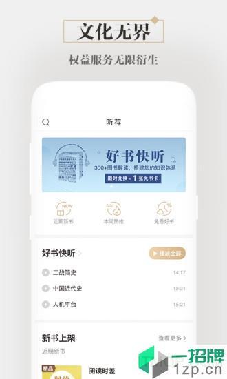 咪咕中信书店appapp下载_咪咕中信书店app手机软件app下载