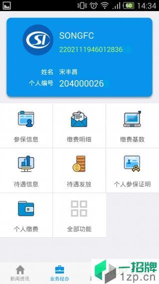 吉林掌上社保最新版本app下载_吉林掌上社保最新版本手机软件app下载