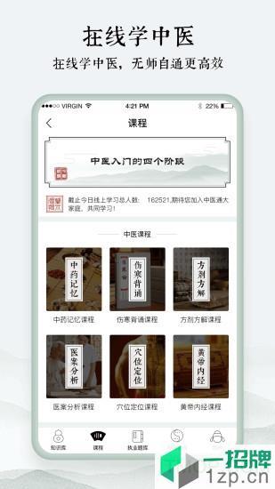 中医通官网