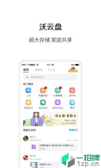 智慧沃家手机遥控器app下载_智慧沃家手机遥控器手机软件app下载