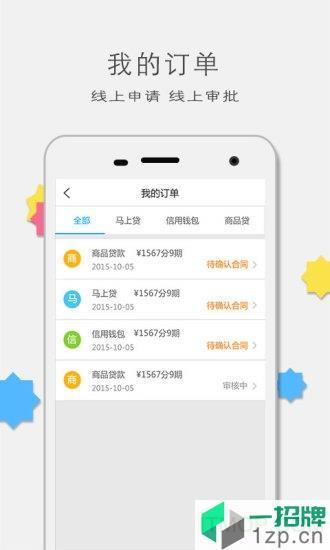 安逸花app下载_安逸花手机软件app下载