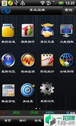 东北大智慧手机版app下载_东北大智慧手机版手机软件app下载