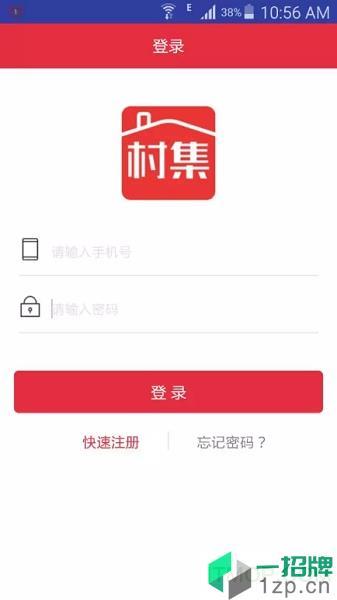 村集appapp下载_村集app手机软件app下载