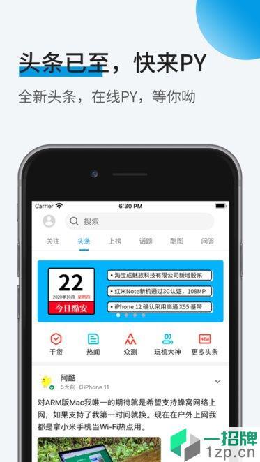 酷安苹果客户端app下载_酷安苹果客户端手机软件app下载