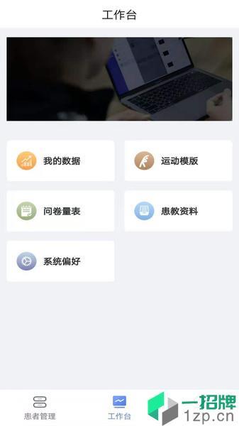 术康医生Proapp下载_术康医生Pro手机软件app下载