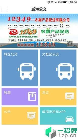 威海公交appapp下载_威海公交app手机软件app下载