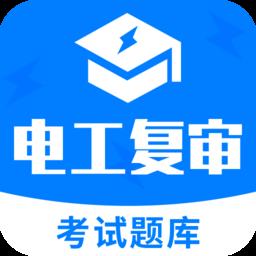 电工复审考试题库appapp下载_电工复审考试题库app手机软件app下载