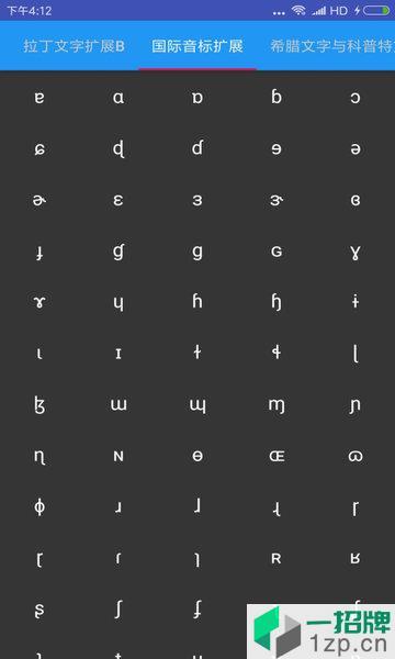 unicode字符表下载