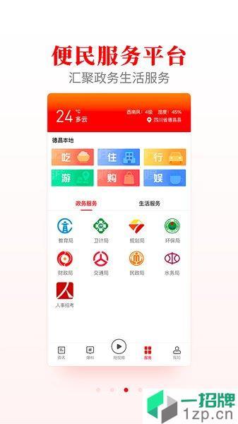 德昌融媒体中心app下载_德昌融媒体中心手机软件app下载